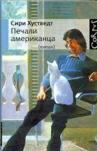 Хустведт Сири - Печали американца' обложка книги