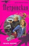 Петровская Н.Р. - Печать изгоев' обложка книги