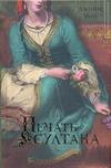 Печать султана Уайт Д.