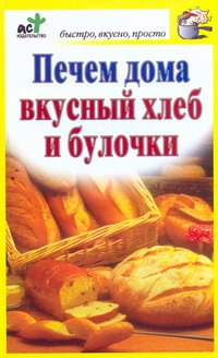 Печем дома вкусный хлеб и булочки Костина Д.