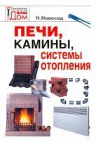 Новосад Н.Г. - Печи, камины, системы отопления' обложка книги