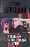 Пешка в большой игре Данил Корецкий