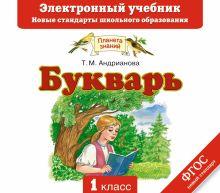Букварь. 1 класс. Электронный учебник (CD)