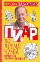 Задорнов М. Н. - Пиар во время чумы, или Кому на Руси жить?' обложка книги