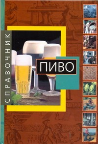 Пиво Ремова Л.В.