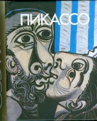 Адамчик М. В. - Пикассо обложка книги