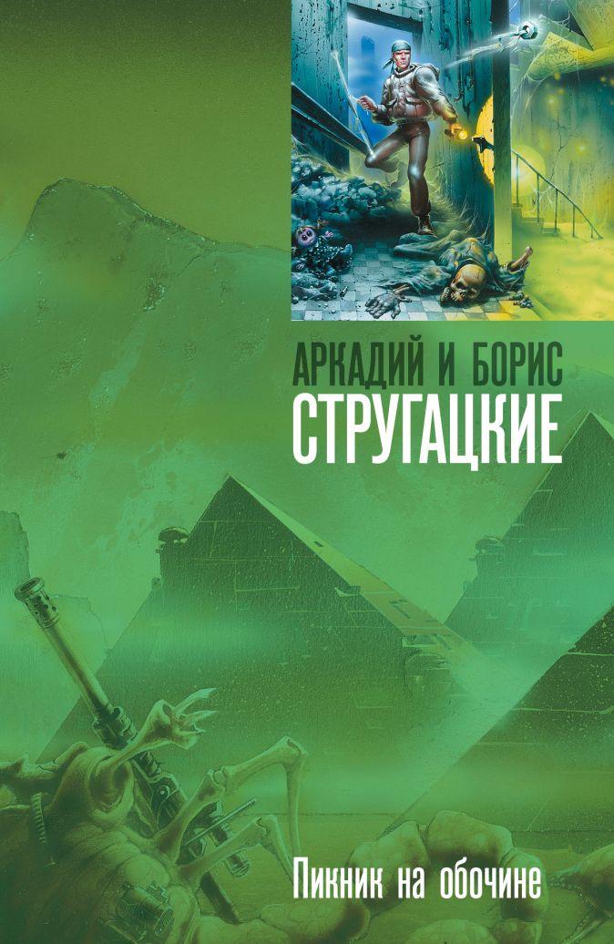 Стругацкий А.Н. - Пикник на обочине обложка книги