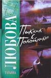Любова Татьяна - Пикник с покойником' обложка книги