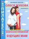 Казанцева А.Ю. - Пилатес. Авторская программа физических упражнений для будущих мам' обложка книги