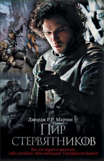 Мартин Д. - Пир стервятников обложка книги