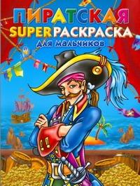 Пиратская superраскраска для мальчиков - фото 1