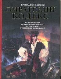 Пиратский кодекс Льюис Бренда Рей