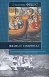 Фрерс Эрнесто - Пираты и тамплиеры' обложка книги
