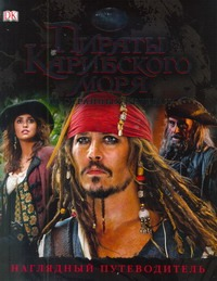 Пираты Карибского моря. На странных берегах Банкрашков А.В.