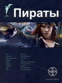 Пираты. Кн. 1. Остров Демона Пронин Игорь