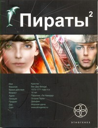 Пираты. Кн. 2. Остров Паука Пронин Игорь