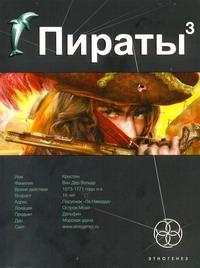 Пираты. Кн. 3. Остров Моаи Игорь Пронин