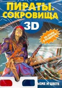 Пираты. Сокровища Ермакович Д.И.