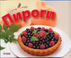 Пироги - фото 1