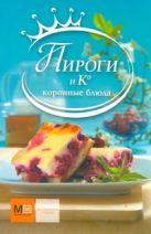 Фуникова Н.В. - Пироги и К..' обложка книги