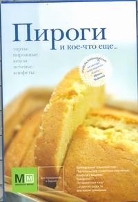 Пироги и кое-что еще... Чадеева Ирина