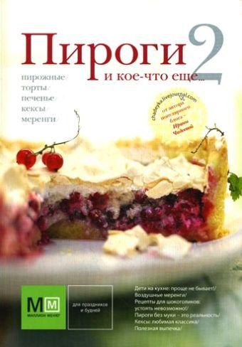 Пироги и кое-что еще...2 Чадеева Ирина
