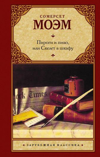 Сомерсет Моэм - Пироги и пиво, или Скелет в шкафу обложка книги