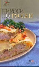 Лощенкова С. - Пироги по-русски' обложка книги