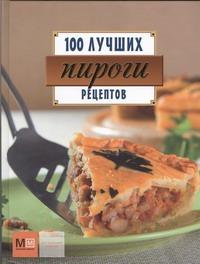 Пироги. 100 лучших рецептов Примакова Е.С.
