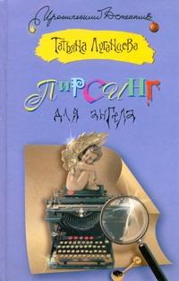 Татьяна Луганцева - Пирсинг для ангела обложка книги