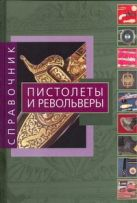 Сала А. - Пистолеты и револьверы' обложка книги
