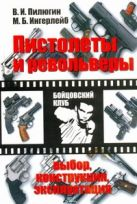 Пилюгин В.И. - Пистолеты и револьверы' обложка книги