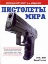 Уолтер Джон, Хогг Я. - Пистолеты мира' обложка книги