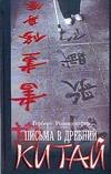Розендорфер Г. - Письма в Древний Китай' обложка книги