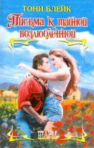 Блейк Тони - Письма к тайной возлюбленной' обложка книги