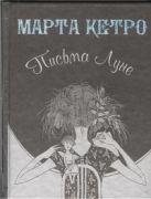 Кетро Марта - Письма Луне' обложка книги