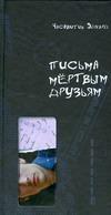 Часовитин Эдуард - Письма мертвым друзьям' обложка книги