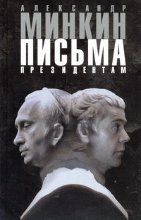 Минкин А. Письма президентам александр минкин письма президенту