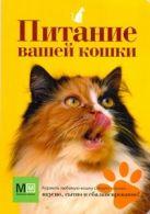 Сергеева - Питание вашей кошки(в пухлой обл.)' обложка книги