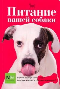 Питание вашей собаки(в пухлой обл.)