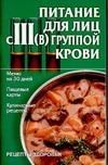Питание для лиц с III(В) группой крови Киреевский И.Р.