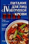Киреевский И.Р. - Питание для лиц с IV(АВ) группой крови' обложка книги