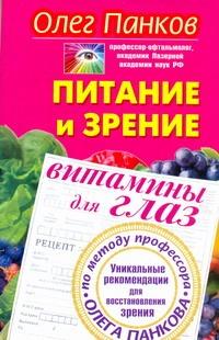 Панков О.П. - Питание и зрение. Витамины для глаз. Уникальные рекомендации для восстановления обложка книги