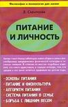 Скрипалев В.С. - Питание и личность' обложка книги