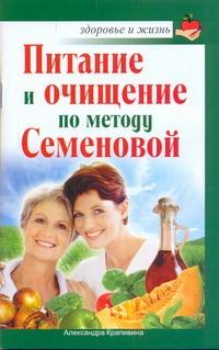 Питание и очищение по методу Семеновой Крапивина А.