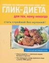 Гриллпарцер Марион - Питание по гликемическому коду, или Глик-диета для тех, кому некогда' обложка книги