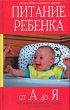 Питание ребенка от А до Я Волохова А.Л.