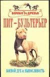 Крук В. - Пит-бультерьер' обложка книги