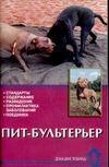 Пит-бультерьер Ланко Н.В.