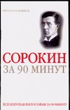 Медведько Ю. - Питирим Сорокин за 90 минут' обложка книги